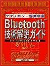 Bluetooth技術解説ガイド