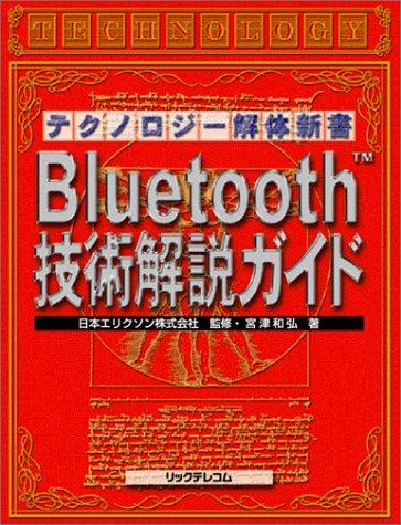 『Bluetooth技術解説ガイド (テクノロジー解体新書)』のトップ画像
