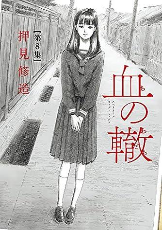 血の轍 (8) (ビッグコミックス)