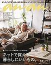 anan アンアン  2019/03/06号 No.2141  オンラインで買える暮らしにいいもの。/増田貴久