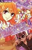 続!美人坂女子高校(4) (フラワーコミックス)