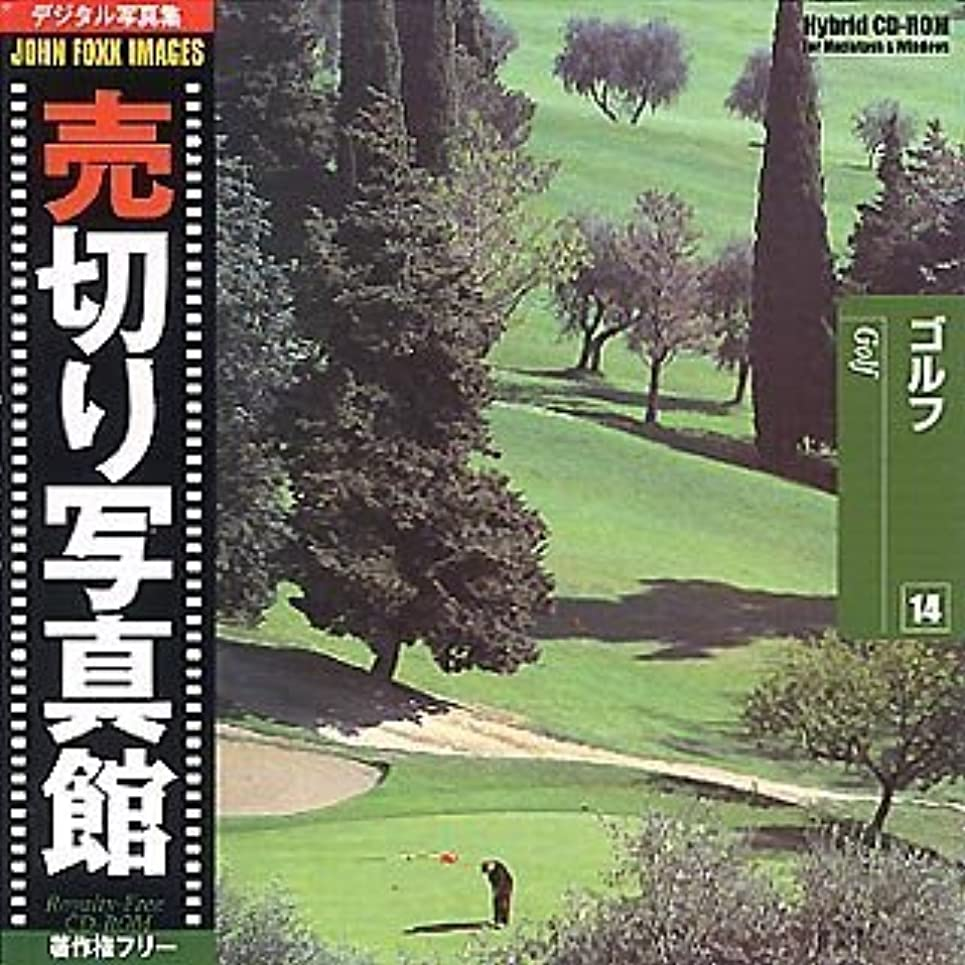 チーム麻酔薬怖がらせる売切り写真館 JFIシリーズ 14 ゴルフ