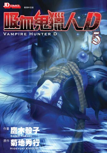 Vampire Hunter D Vol. 5 - (Chinese Edition) (Vampire Hunter D - (Chinese Edition)) (English Edition)