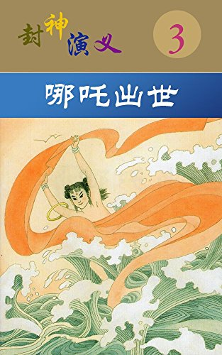 nezha chu shi: feng shen yan yi No 3 (Classic mythology continuous comic novel) (Japanese Edition)