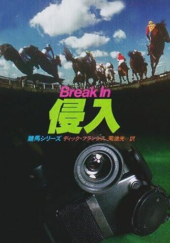 侵入 (ハヤカワ・ミステリ文庫―競馬シリーズ)