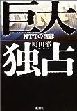 巨大独占 NTTの宿罪