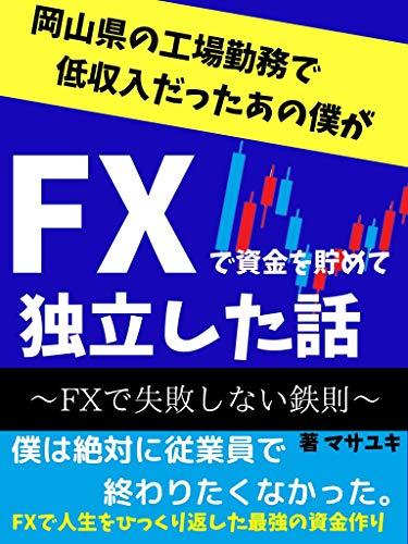 岡山県の工場勤務で低収入だったあの僕がFXで資金を貯めて独立した話【副業】【フリーランス】【はじめかた】