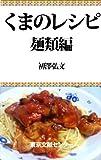 くまのレシピ 麺類編 [Kindle版]
