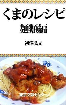 [初澤弘文]のくまのレシピ 麺類編
