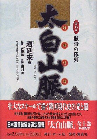 骸骨の隊列 太白山脈 (8) (太白山脈)の詳細を見る