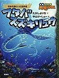 フタバスズキリュウ―日本の海にいた首長竜 (なぞとき恐竜大行進)
