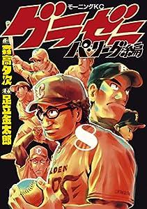 グラゼニ~パ・リーグ編~(8) (モーニングコミックス)