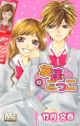 友達ごっこ 10 (マーガレットコミックス)