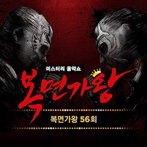Whee In, Kim Mung Hoon & Mose