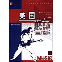 The contemporary foreign universities boutique music textbook: American pop music (3)(Chinese Edition)