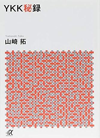YKK秘録 (講談社+α文庫)