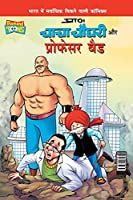 Chacha Chaudhary and Professor Bad (चाचा चौधरी और प्रोफेसर बैड)