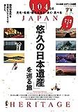 悠久の日本遺産を巡る旅 (ヤエスメディアムック653)
