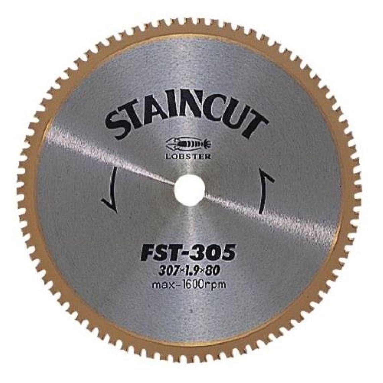 エビ ステンカット 180mm FST180
