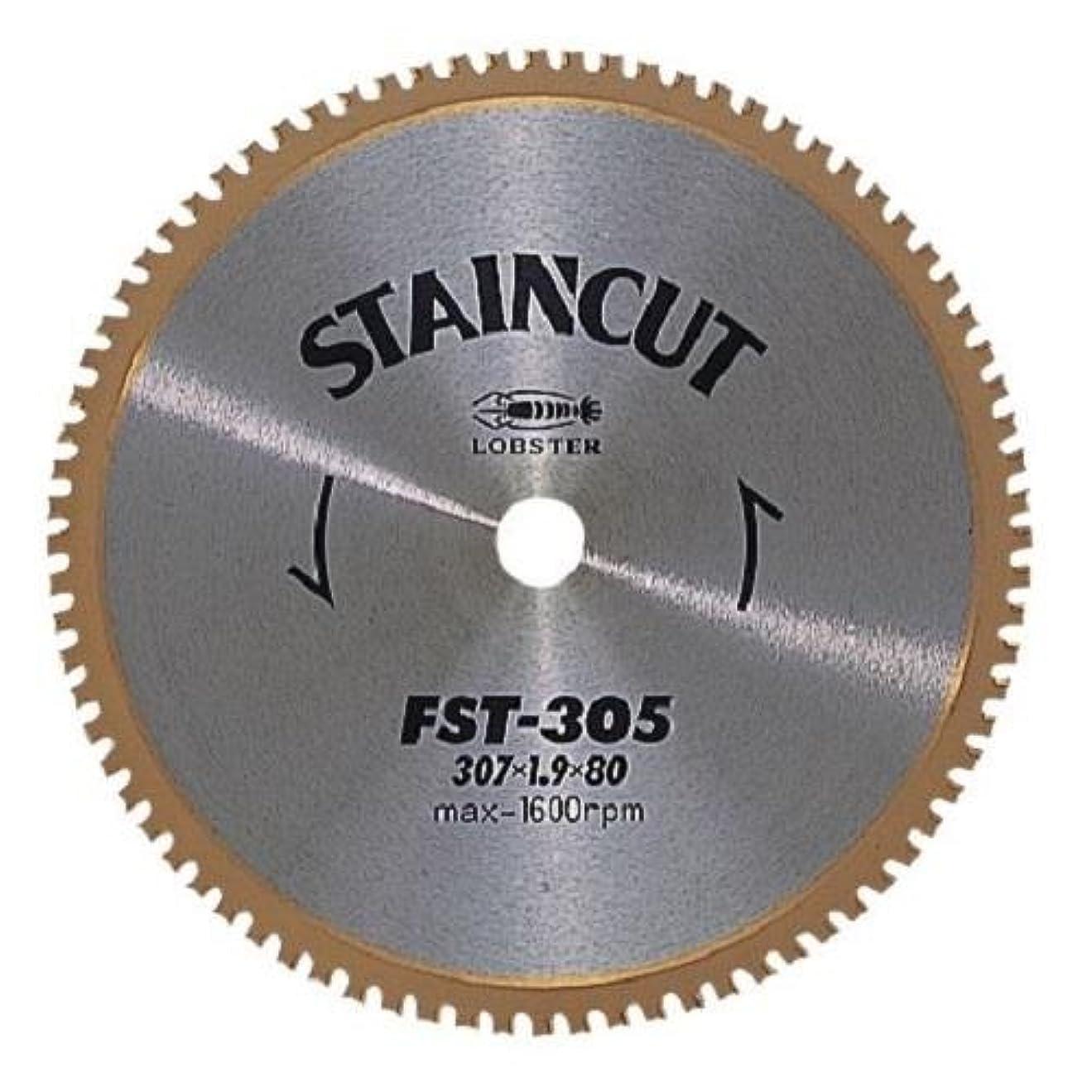 ロブテックス(エビ) ステンカット 80mm FST80