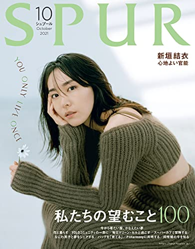 SPUR (シュプール) 2021年10月号 [雑誌]