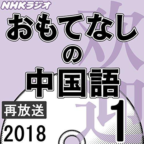 『NHK おもてなしの中国語 2018年1月号』のカバーアート
