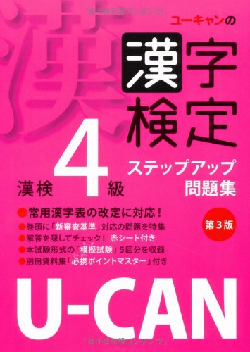 U-CANの漢字検定4級ステップアップ問題集  第3版 (ユーキャンの資格試験シリーズ)