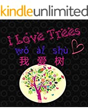 I Love Trees: 我爱树 (English and Chinese with Pinyin children's picture book series 4)
