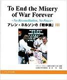 アレン・ネルソンの「戦争論」〈3〉