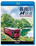 長良川鉄道 美濃太田~北濃 越美南線全線(Blu-ray Disc)