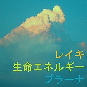 レイキ (生命エネルギー 3巻)