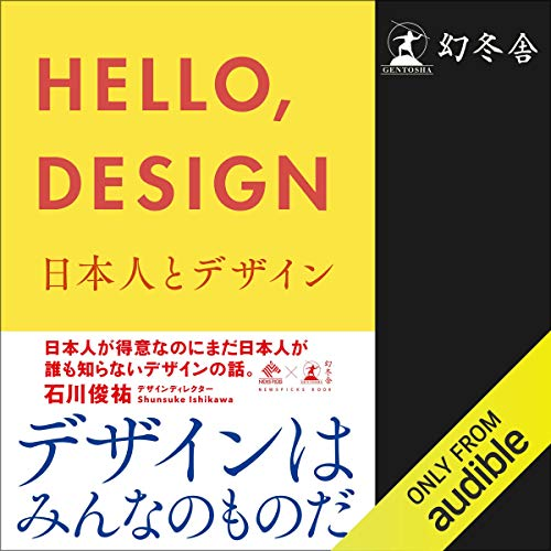 『HELLO, DESIGN 日本人とデザイン』のカバーアート