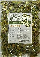 アメリカ産  ピスタチオ(生 むき身)  250g   【ポッキリ!セット】