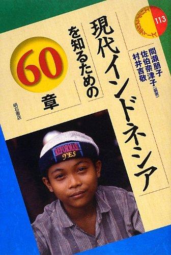 現代インドネシアを知るための60章 (エリア・スタディーズ113)