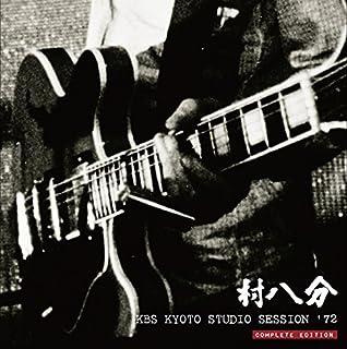 KBS KYOTO STUDIO SESSION `72 (COMPLETE EDITION)