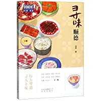 A Taste of Shunde of Guangdong (Chinese Edition)