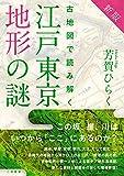 新版 古地図で読み解く 江戸東京地形の謎