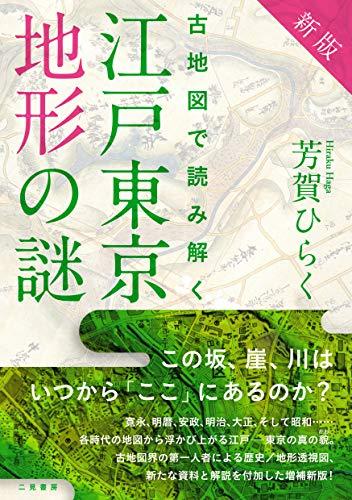 新版 古地図で読み解く 江戸東京地形の謎の詳細を見る