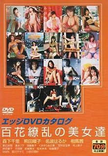 百花繚乱の美女達 Vol.1 [DVD]
