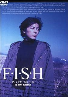 藤木直人 in F・I・S・H ― ディレクターズカット版 [DVD]