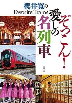 櫻井寛のFavorite Trains ぞっこん! 愛しの名列車