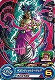 スーパードラゴンボールヒーローズ PUMS9-24 ブロリー