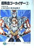 超熱血ゴーカイザー〈2〉怒涛炸裂の巻 (富士見ファンタジア文庫)