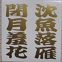 オリジナルステッカー 【四字熟語】 沈魚落雁閉月羞花 (ゴールド) KJ-3209