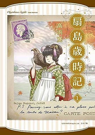 扇島歳時記 1 (乱コミックス)