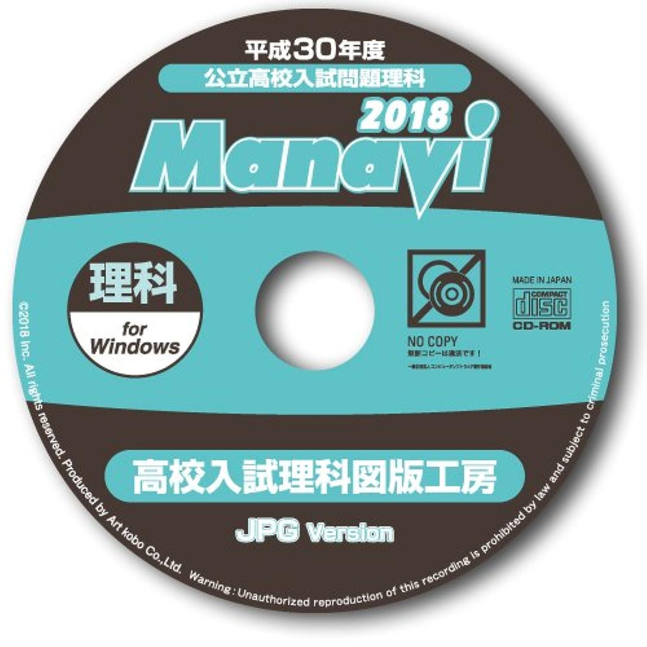 差し迫った推進、動かす一時解雇するManavi 高校入試図版工房 2018年版 理科