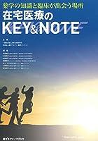 在宅医療のKEY&NOTE-薬学の知識と臨床が出会う場所- (薬ゼミファーマブック)