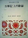 日本古典文学全集 27 (27) 方丈記・徒然草・正法眼蔵随聞記・歎異抄