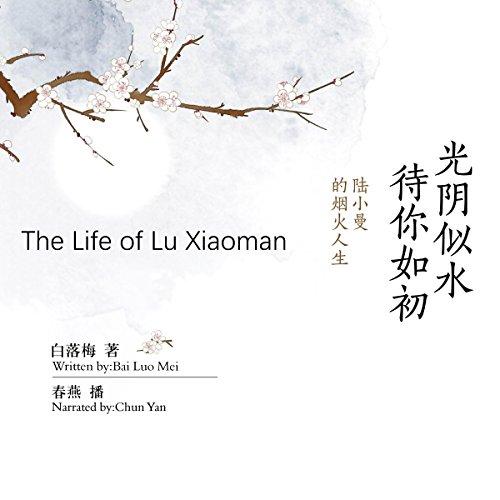 光阴似水待你如初 - 光陰似水待你如初 [The Life of Lu Xiaoman] audiobook cover art