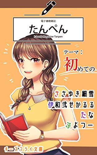 電子書籍雑誌たんぺん 創刊号 (チーズフライ文庫)